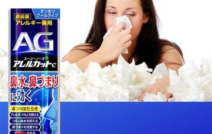 Giới thiệu sản phẩm chính hãng chữa viêm mũi dị ứng của Nhật Bản
