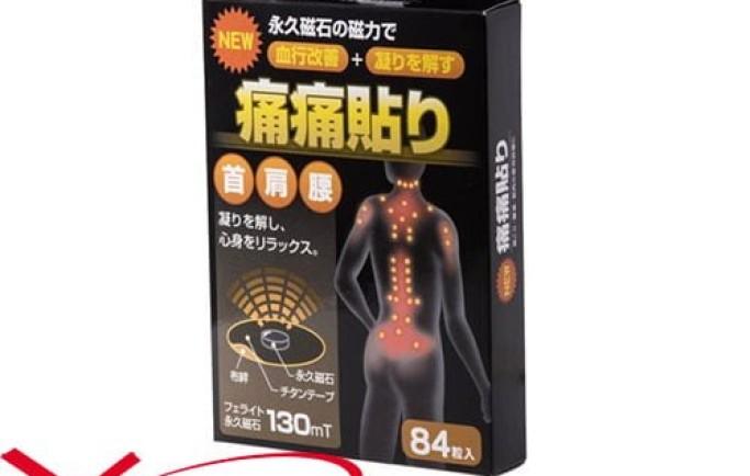 Giới thiệu sản phẩm miếng dán giảm đau Titan Nhật Bản tốt nhất