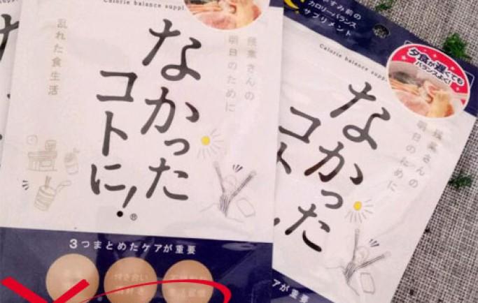Tư vấn bạn sản phẩm viên uống Enzyme giảm cân ban đêm Nhật Bản
